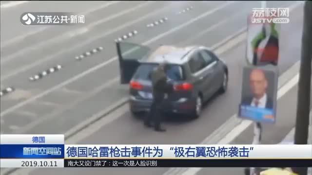 """德国哈雷枪击事件为""""极右翼恐怖袭击"""""""