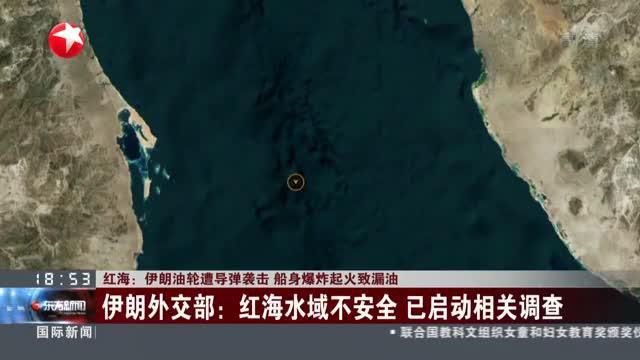 红海:伊朗油轮遭导弹袭击  船身爆炸起火致漏油
