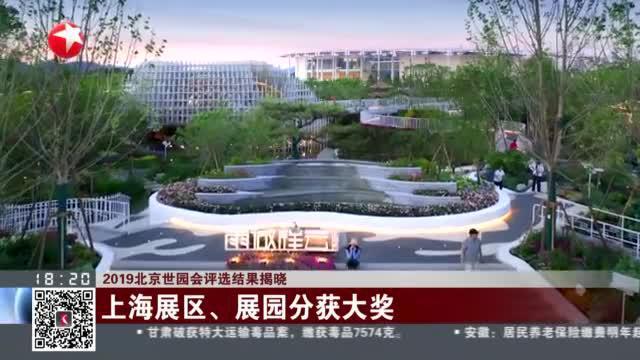 2019北京世园会评选结果揭晓:上海展区、展园分获大奖