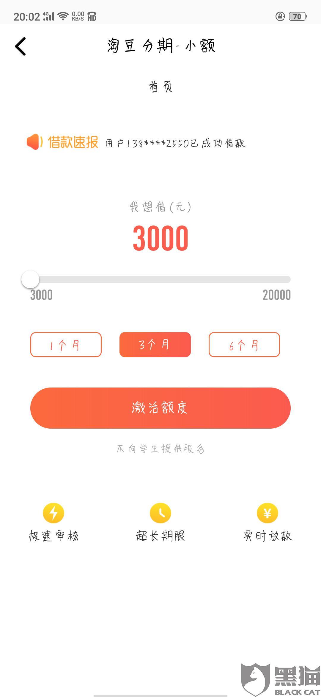 黑猫投诉:投诉杭州广剑网络科技有限公司私自盗刷银行卡,私自扣费