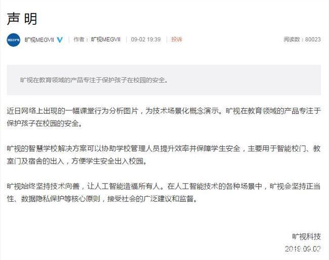 暴风集团冯鑫被捕;旷视回应课堂行为分析图片