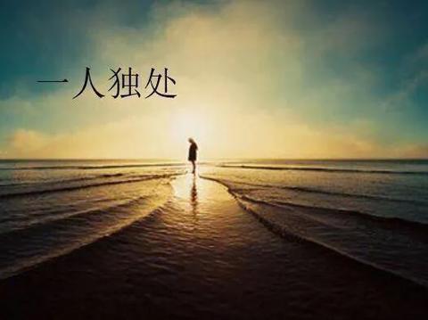 真正的强大,是从独来独往开始的,请放弃无效社交!