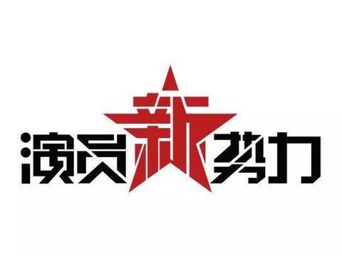 《东宫》李承鄞的童年阴影竟是孙海英!丨演员新势力
