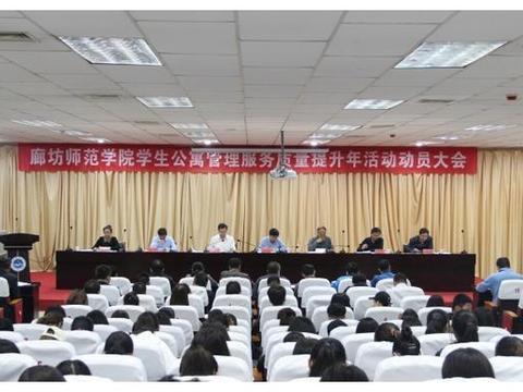 廊坊师范学院召开学生公寓管理服务质量提升年活动动员大会