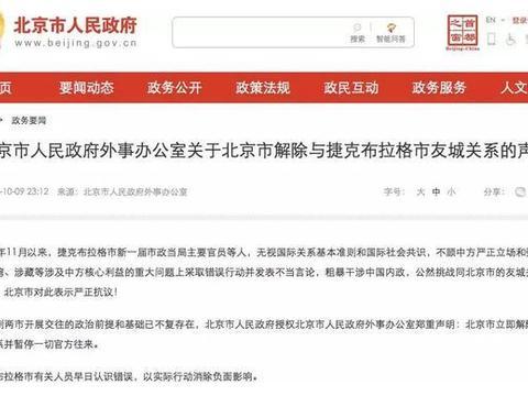 北京市外办:北京解除与捷克布拉格市友城关系