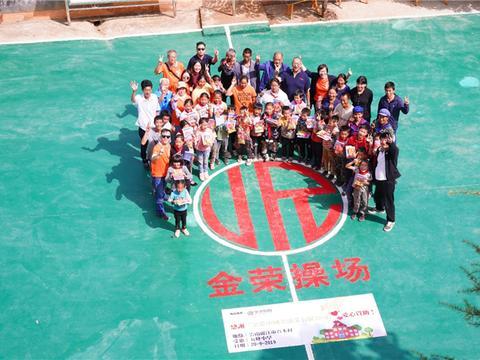 情暖山村公益助学-金荣中国教育扶贫再建爱心运动场