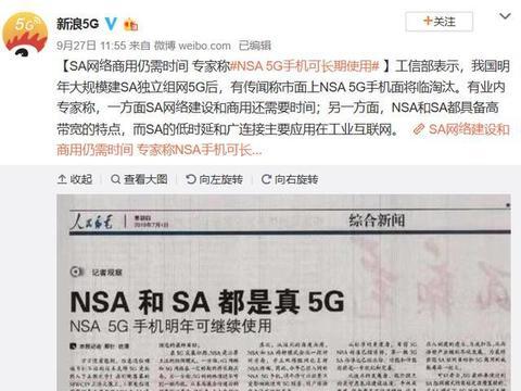 5G之争尘埃落定,人民邮电报、新浪科技:NSA与SA都真5G