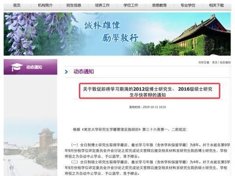 警示:南京大学发文督促304名研究生限时完成答辩,不然就退学!