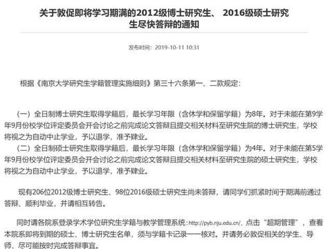 南京大学敦促206位博士,98位硕士限时完成答辩,否则予以退学!