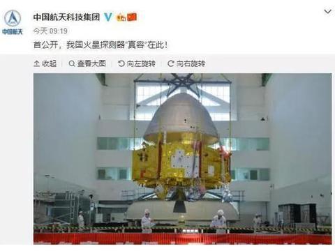 中国火星探测器「火星一号」首次公开亮相