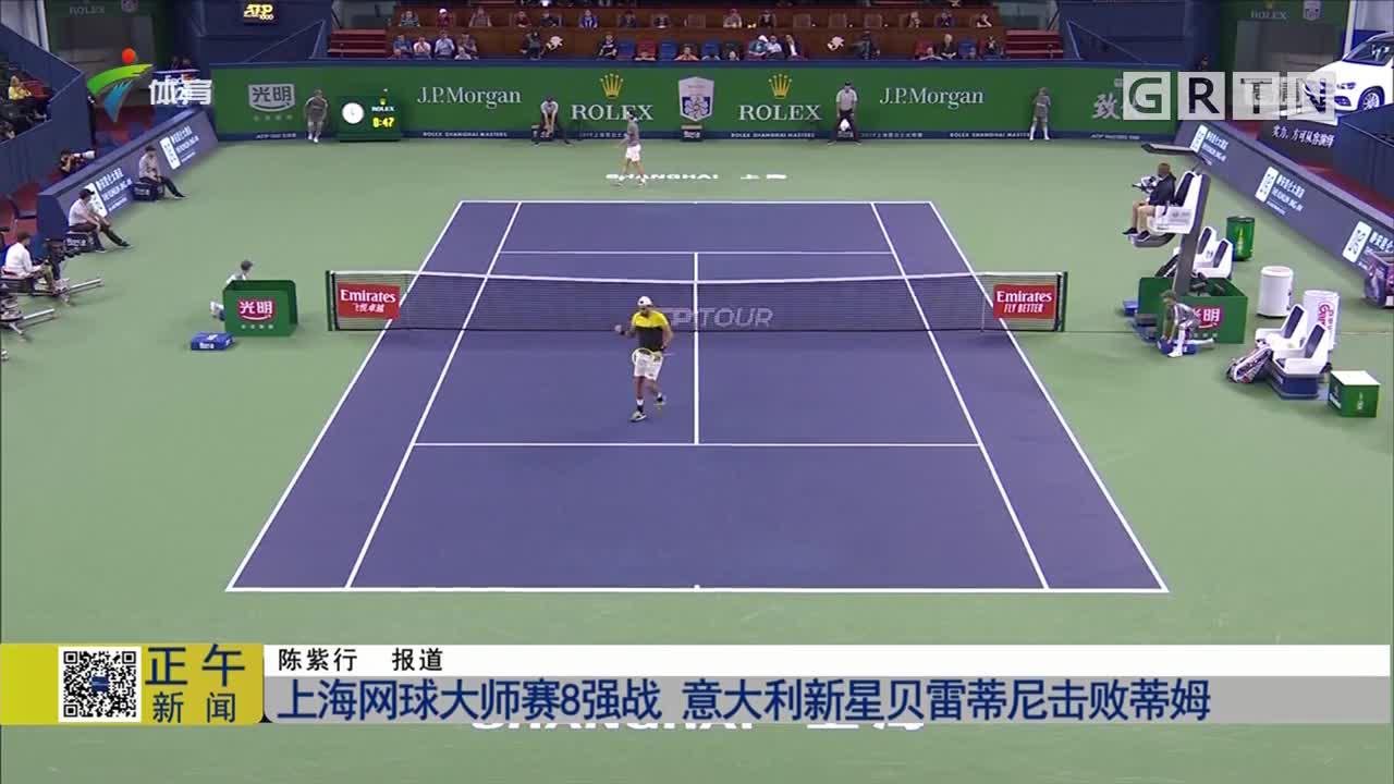 上海网球大师赛8强战 意大利新星贝雷蒂尼击败蒂姆