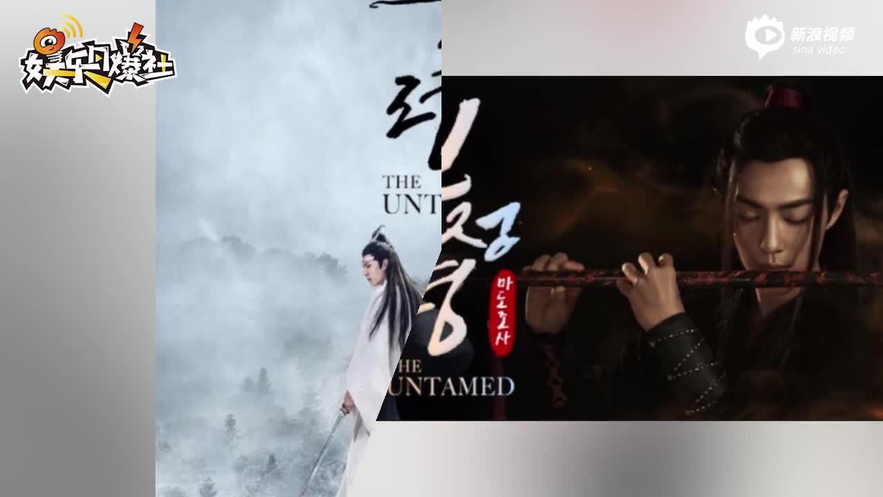 網曝《陳情令》10月21日韓國開播 韓語宣傳海報曝光