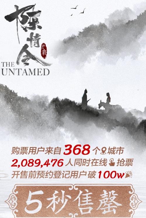 《陈情令》演唱会一票难求,蔡依林门票炒到10万,饭圈乱象谁之过