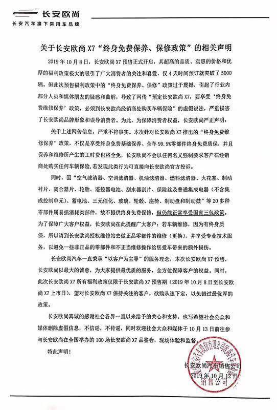 """长安欧尚官方澄清:不加购保险也可""""终生免费保养保修"""""""