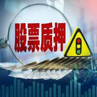 股票质押监管加码:两月6家券商领监管函 关注5大问题