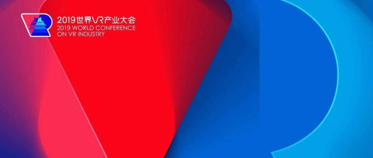 重磅 | 郭平、李国华、王雪红等业界大咖将出席2019世界VR产业大会