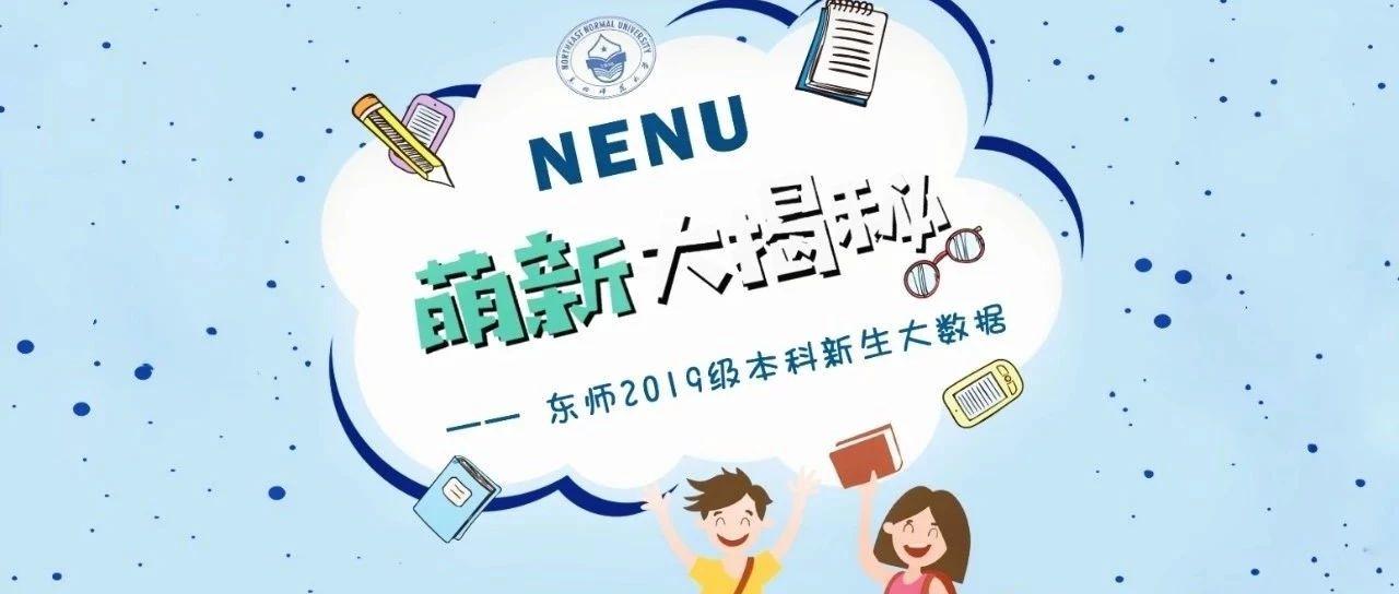 东北师范大学2019年本科新生大数据揭秘