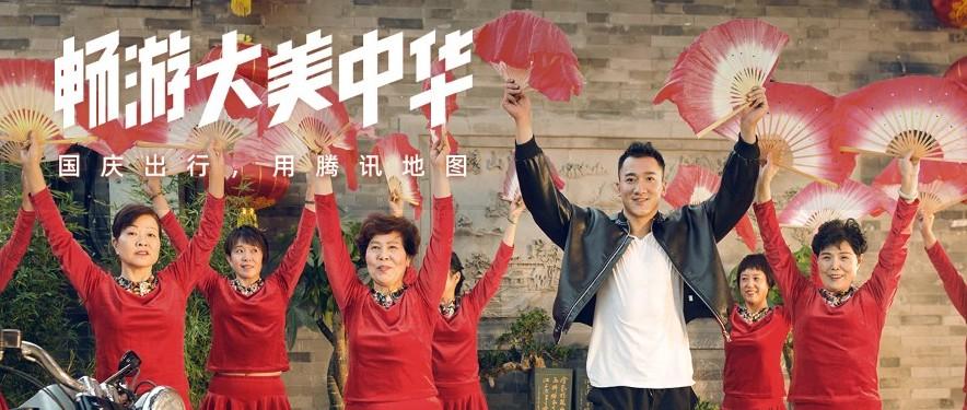 畅游大美中华——腾讯地图把中国自豪写进祖国河山