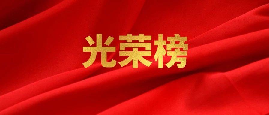 致敬!四川省道德模范名单公布,包括川航英雄机组和木里救火烈士!