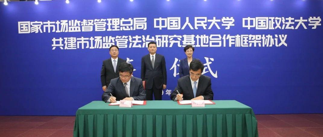 市场监管总局与中国人民大学、中国政法大学签约共建市场监管法治研究基地