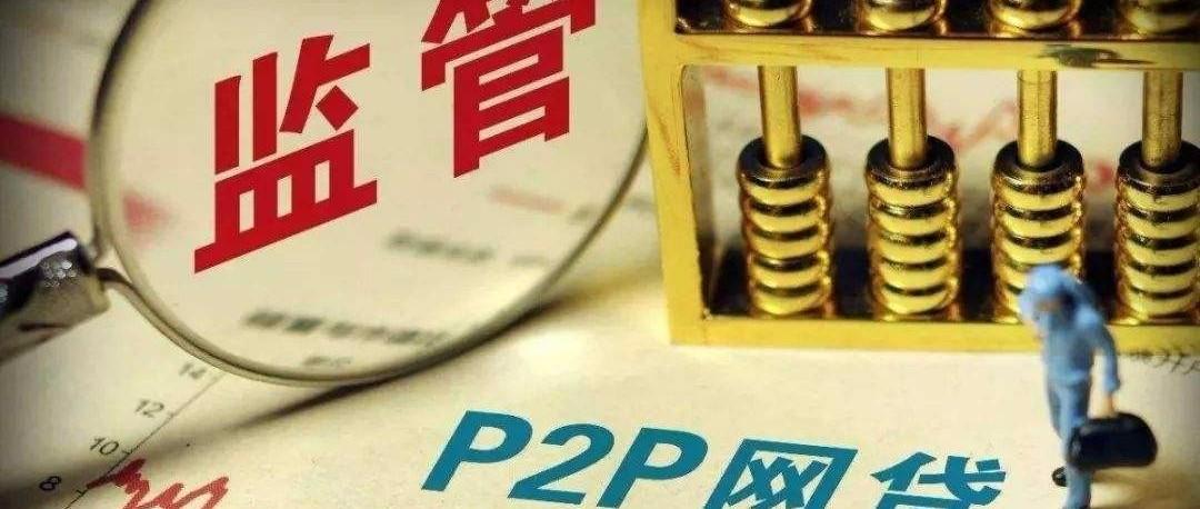 """P2P网贷""""监管""""试点有望启动:各省本月底或拟定上报试点企业名单!"""