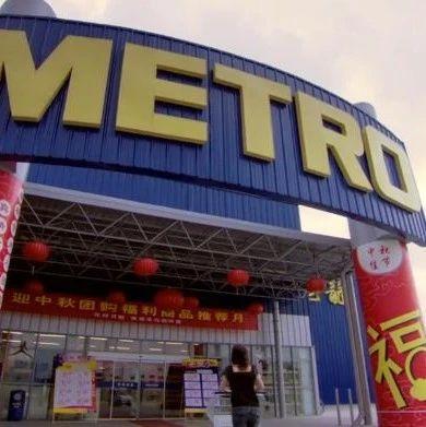 麦德龙中国卖身:入华23年 价值两个家乐福中国