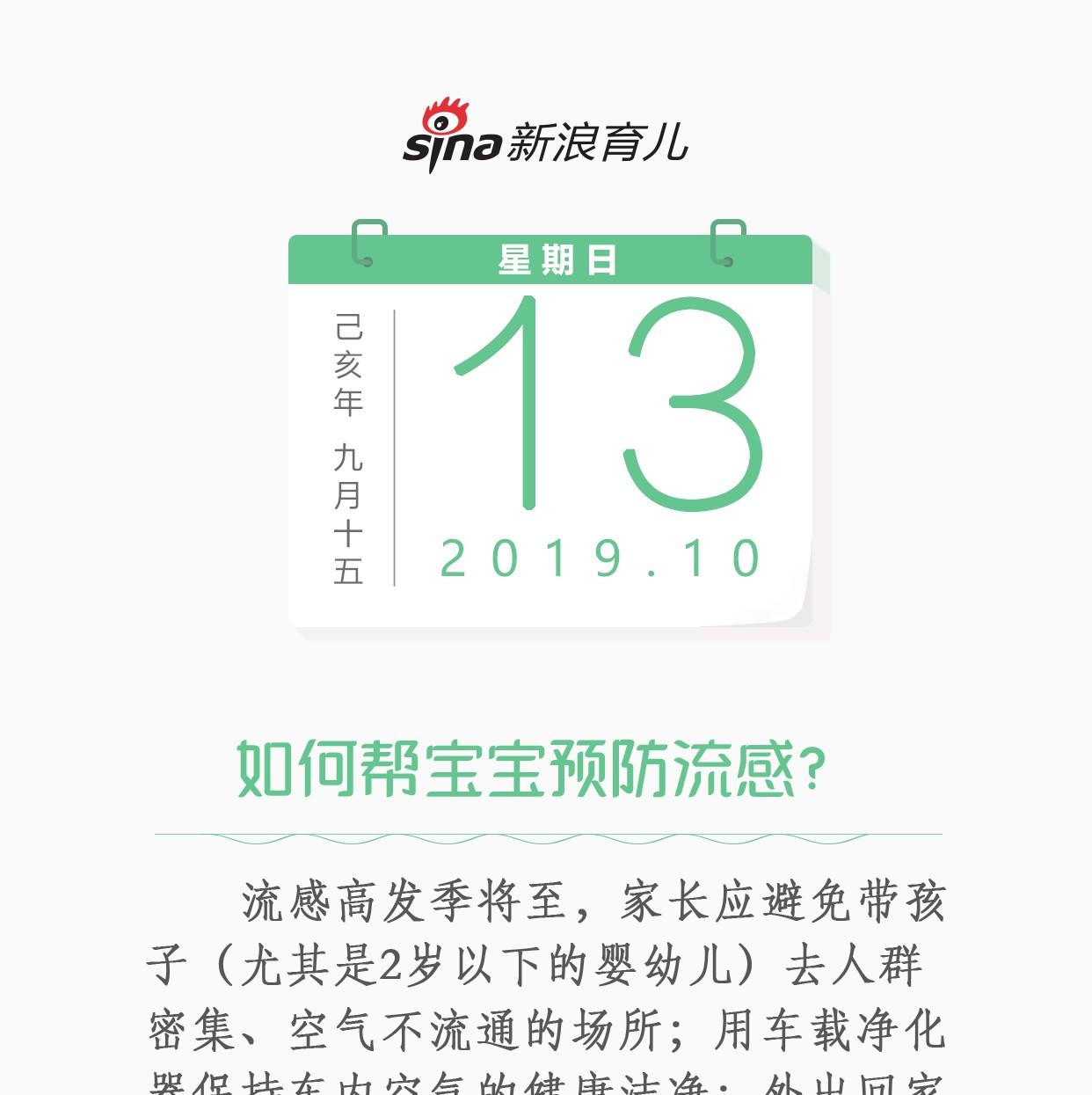 【育儿日历】如何帮宝宝预防流感?