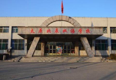 太原北辰双语学校违规招生、应县第三小学违规办学籍被举报