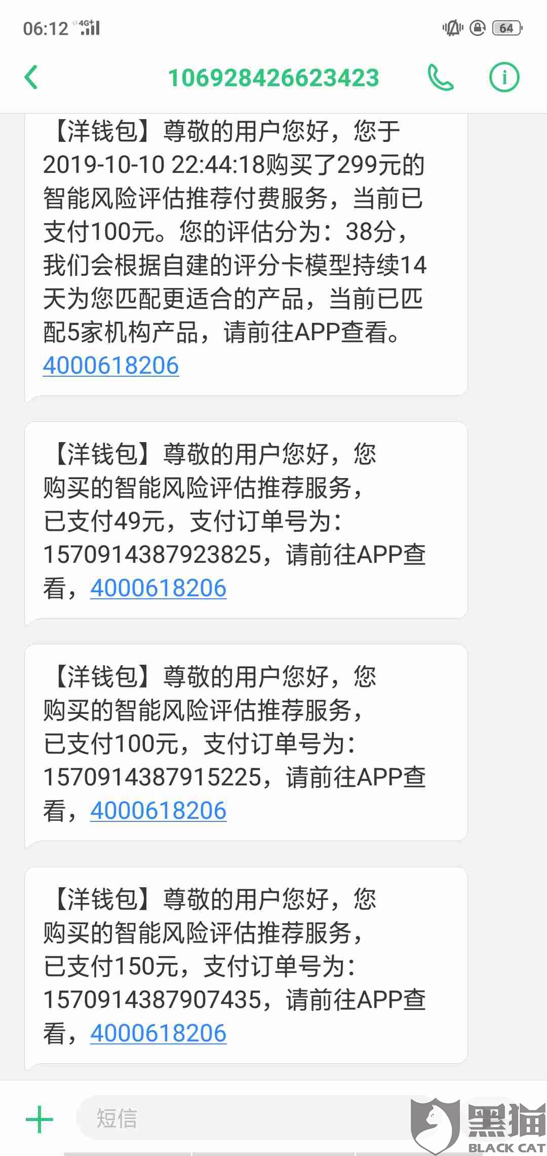 黑猫投诉:凌晨5点收到工商银行的扣费短信,才发现是一款名叫洋钱包的软件推送的扣款信息,