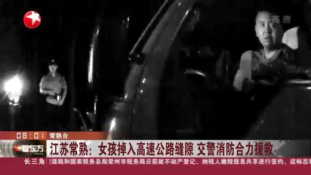 江苏常熟:女孩掉入高速公路缝隙  交警消防合力援救