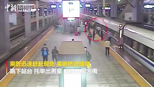 【#3岁男童跌落火车站台缝隙#,乘警纵身