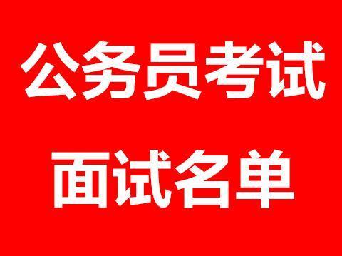 2019年甘肃酒泉公务员考试面试名单发布时间