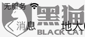 黑猫投诉:中国地质大学移动无服务
