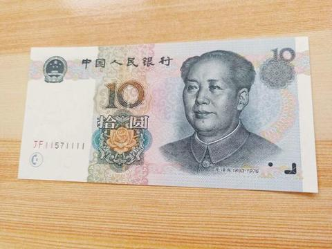 10元纸币报价10万元,就是这个号码,你能找到吗?