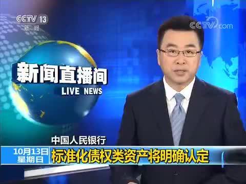中国人民银行 标准化债权类资产将明确认定