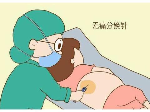 无痛分娩选择不到两成,你们会选择无痛分娩吗?