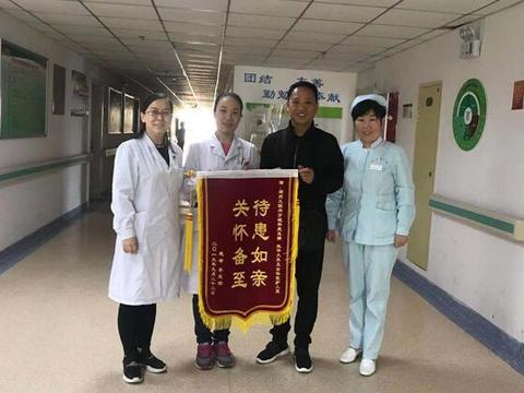 患者送锦旗点赞郑州市九院内分泌代谢科待患如亲