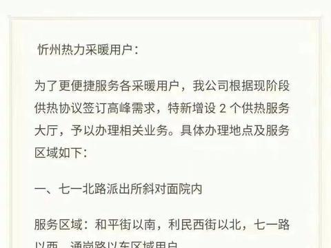 忻州热力公司新增设两个服务网点,位置在这…