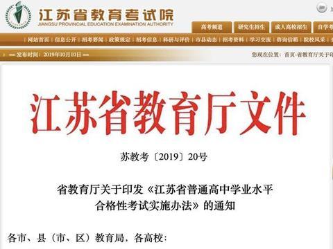 """江苏:""""新小高考""""方案公布 明年1月举行"""