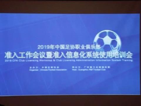 中国足协准入与国际足联接轨 朝亚洲一流赛事迈进
