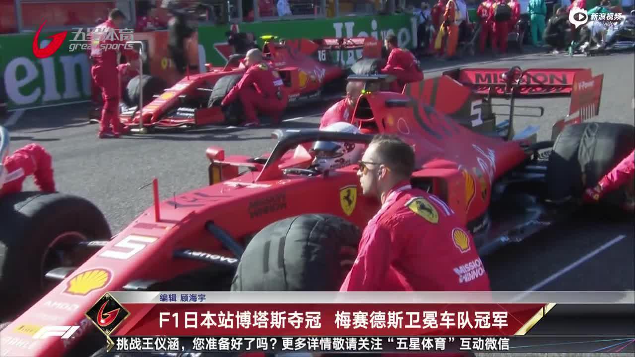 F1日本站博塔斯夺冠
