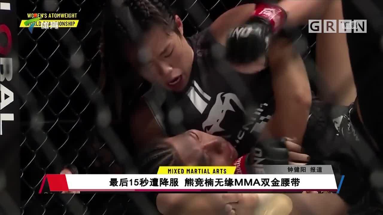 最后15秒遭降服 熊竞楠无缘MMA双金腰带