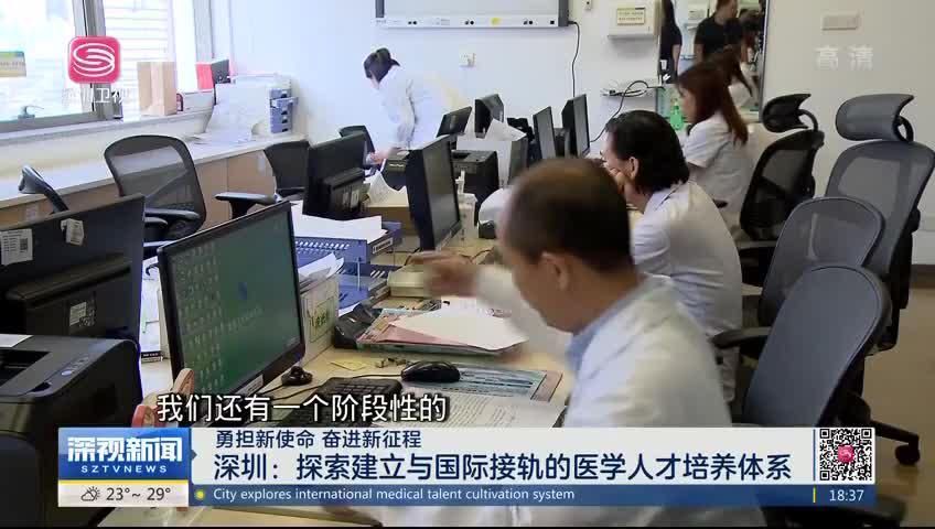 勇担新使命 奋进新征程 深圳:探索建立与国际接轨的医学人才培养体系