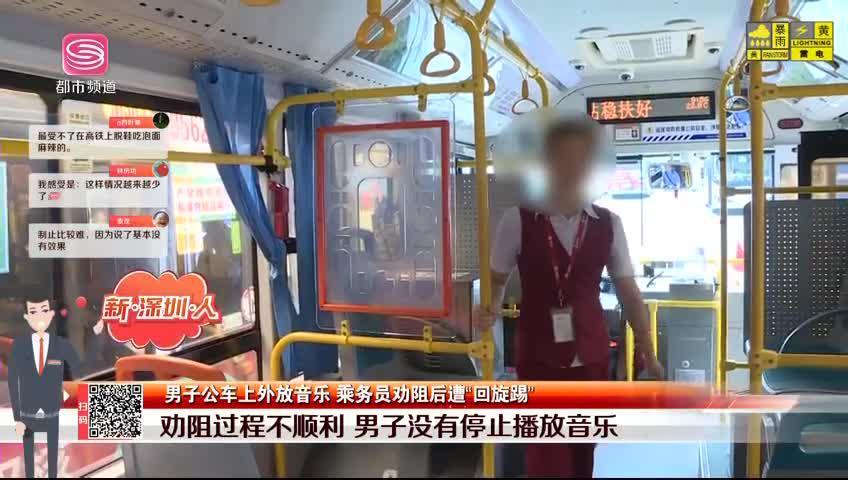 """男子公车上外放音乐 乘务员劝阻后遭""""回旋踢"""""""