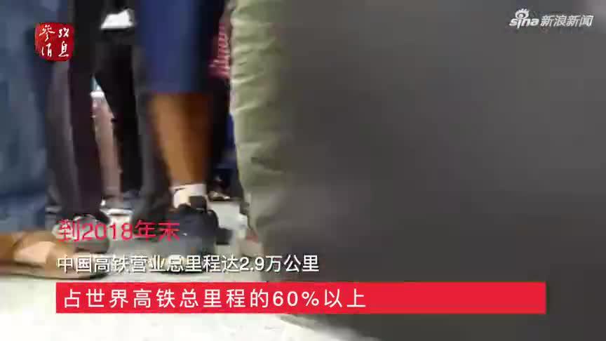 视频-中国高铁总里程达2.9万公里 海外网友:能绕地球大半圈