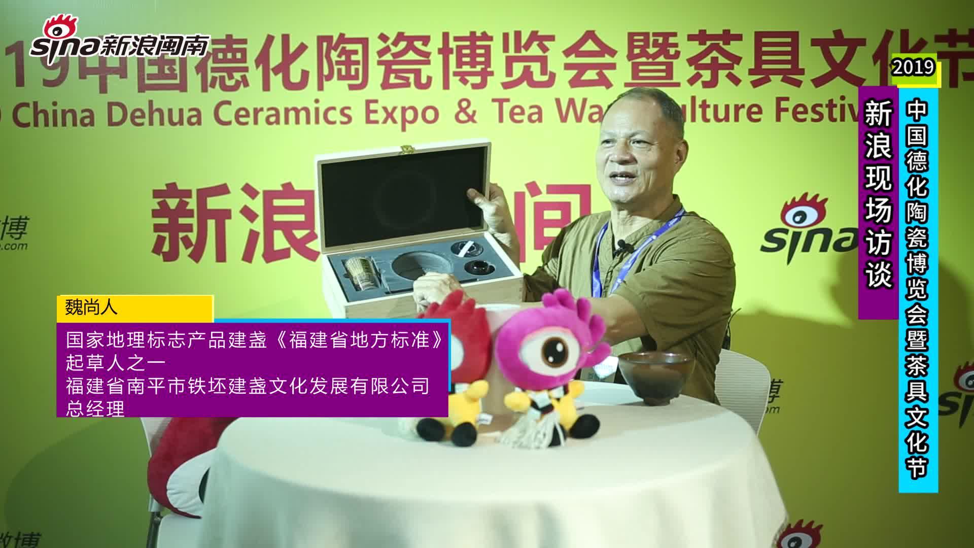 【新浪专访】福建省南平市铁坯建盏文化发展有限公司总经理  魏尚人