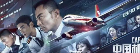 《中国机长》幕后更多真实故事曝光!风挡玻璃爆裂原因至今未查明