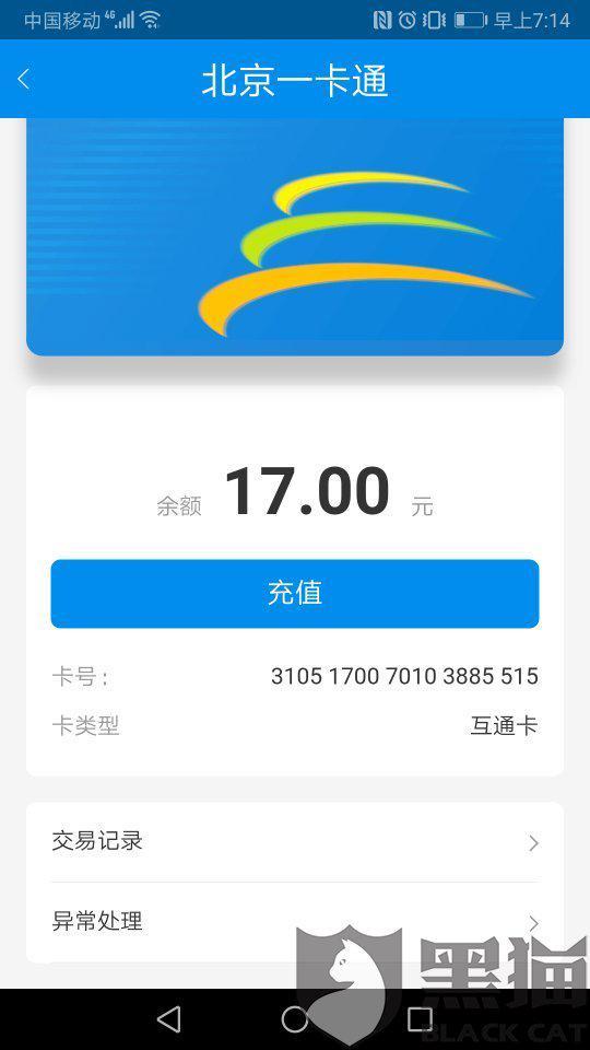 黑猫投诉:北京一卡通app办理电子卡后,没有退款选项,怎样能退款也没有说明