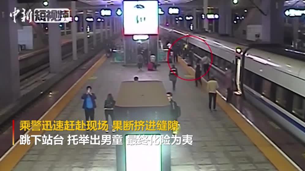 3岁男童跌落火车站台缝隙 上海乘警纵身跳下站台营救