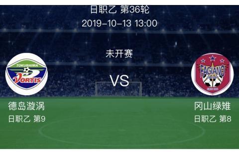 日职乙赛点看点:德岛漩涡vs冈山绿雉